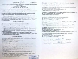 Протокол общего собрания собственников многоквартирного дома образец бланк