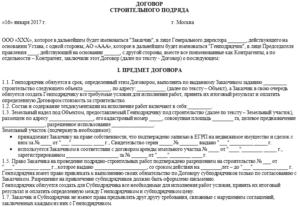 Предварительный договор подряда образец бланк