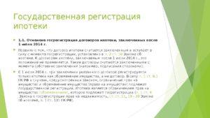 Государственная регистрация договора залога