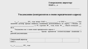 Письмо об изменении юридического адреса образец бланк