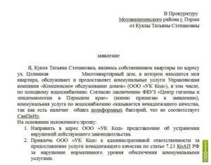 Куда жаловаться на управляющую компанию в Москве