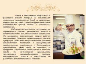 Должностная инструкция шеф-повара ресторана типовая