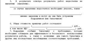 Акт о недостатках выполненных работ образец бланк