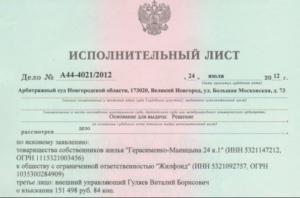 Исполнительный лист районного суда