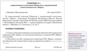 Процедура увольнения генерального директора по решению учредителя