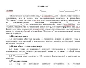 Договор поставки товара под реализацию образец бланк
