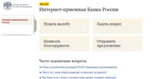 Жалоба на страховую компанию в ЦБ РФ образец бланк