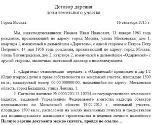 Договор дарения доли земельного участка образец бланк