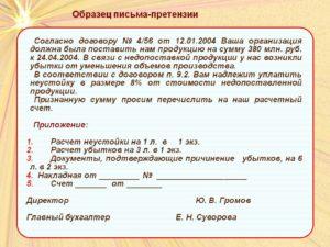 Пример письма претензии
