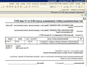 Акт выполненных работ по договору аренды образец бланк