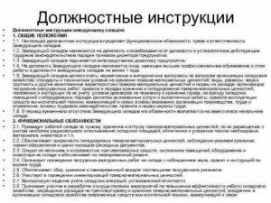 Должностная инструкция заведующего хозяйством образец бланк, должностные обязанности