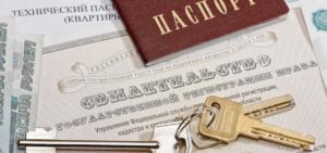 Документы для регистрации квартиры в регистрационной палате