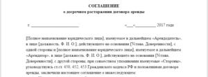 Письмо о расторжении договора аренды образец бланк