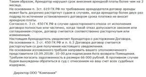 Письмо о заключении договора аренды образец бланк