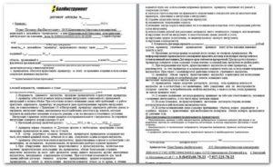 Договор аренды опалубки образец бланк