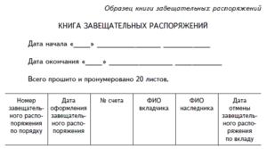 Завещательное распоряжение образец бланк