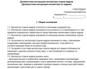 Должностная инструкция инспектора по кадрам образец бланк. Должностные обязанности инспектора по кадрам