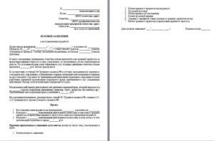 Исковое заявление о восстановлении на работе образец бланк