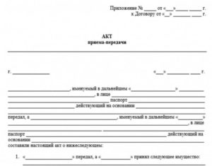 Акт приема-передачи имущества образец бланк