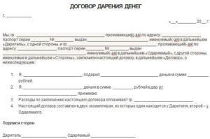 Договор дарения денег на покупку квартиры образец бланк