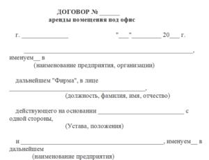 Договор аренды офиса образец бланк