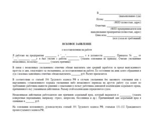 Исковое заявление о незаконном увольнении образец бланк