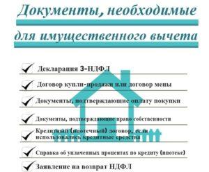 Документы для возврата подоходного налога