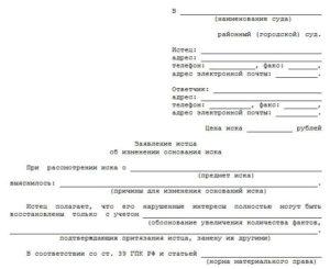 Заявление об уточнении исковых требований, образец, бланк