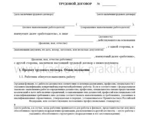 Трудовой договор с риэлтором образец бланк