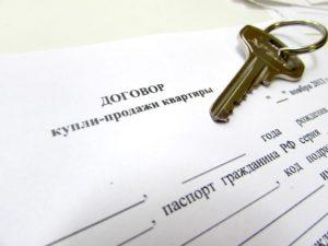 Заключение договора купли-продажи недвижимости