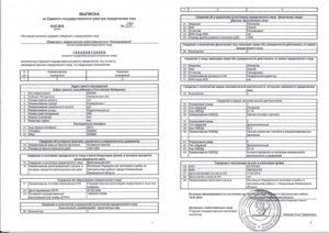 Судебный запрос в единый расчетный центр о регистрации физического лица