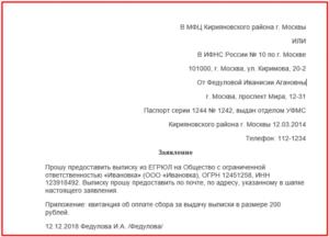 Запрос в налоговую инспекцию о предоставлении выписки из ЕГРЮЛ, срочно