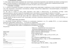 Договор на установку кондиционера образец бланк