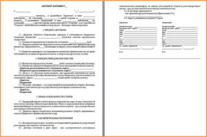 Договор дарения движимого имущества образец бланк