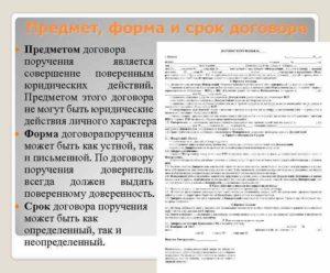 Образец договора поручения, комментарии юристов