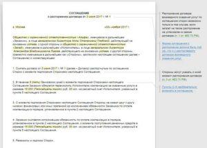 Соглашение о расторжении государственного контракта