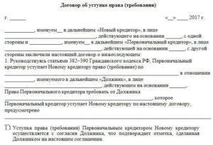 Трехсторонний договор цессии между юридическими лицами образец бланк