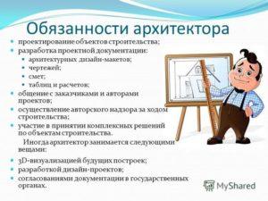 Должностная инструкция архитектора образец бланк