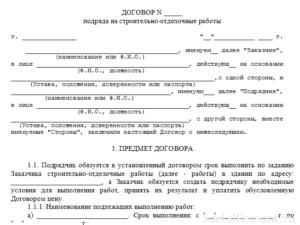 Договор на выполнение работ образец бланк