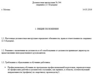 Должностная инструкция сварщика образец бланк. Должностные обязанности сварщика