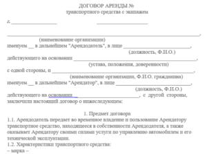 Договор аренды транспортного средства образец бланк