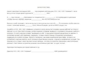 Образец заполнения характеристики с места работы