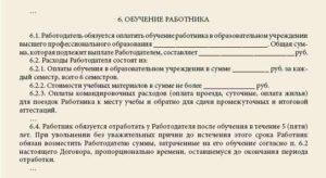 Договор оказания услуг по обучению без отрыва от производства