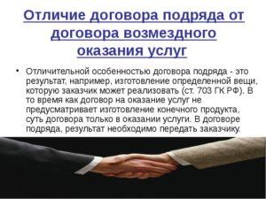 Договор подряда или договор оказания услуг? В чем разница, комментарии юристов