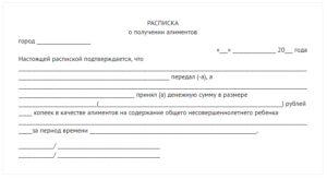 Расписка о получении алиментов образец бланк