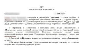 Акт приема-передачи недвижимости по договору купли-продажи земельных участков