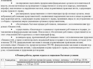 Трудовой договор на полставки образец бланк