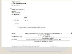 Акт о нарушении трудовой дисциплины образец бланк