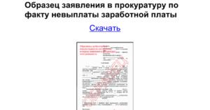 Заявление в прокуратуру о невыплате заработной платы образец бланк