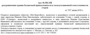 Акт о разграничении эксплуатационной ответственности по электричеству